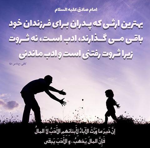 احادیث تصویری 2 احادیث تصویری از امام صادق (ع)