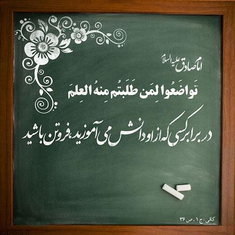 احادیث تصویری 3 احادیث تصویری از امام صادق (ع)