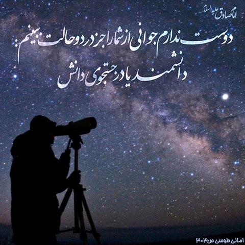 احادیث تصویری 5 احادیث تصویری از امام صادق (ع)