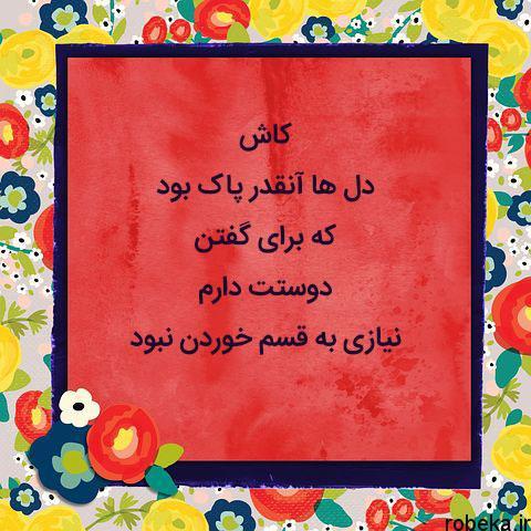 اشعار عاشقانه نو شعر عاشقانه نو  زیباترین اشعار نو کوتاه و بلند عاشقانه از شاعران معروف