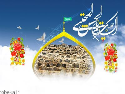 اشعار ولادت اشعار ولادت امام حسن مجتبی علیه السلام