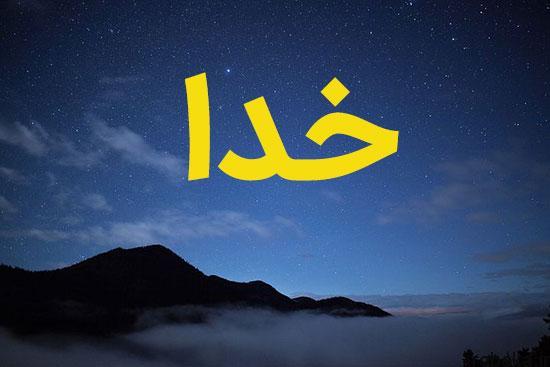 تصویر اسم خدا عکس نوشته اسم خدا   عکس کلمه خدا و االله برای پروفایل