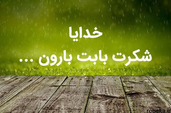 خدایا شکرت باران عکس نوشته خدایا شکرت که هوامو داری، بابت همه چیز و عشقم برای پروفایل
