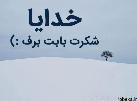 خدایا شکرت برف 1 عکس نوشته خدایا شکرت که هوامو داری، بابت همه چیز و عشقم برای پروفایل