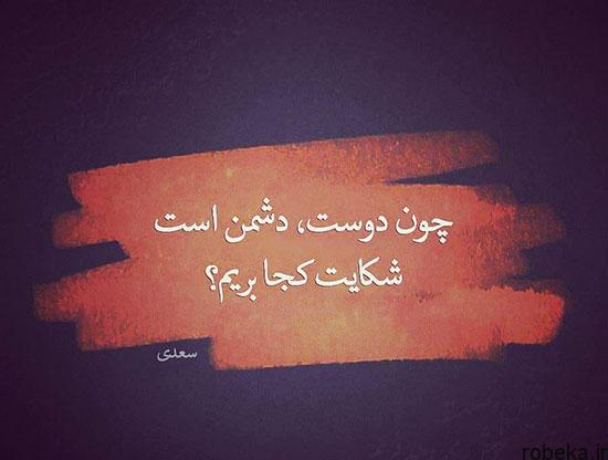 شعر متن تصویری سعدی عکس نوشته شعر و غزلیات زیبا و عاشقانه سعدی شیرازی برای پروفایل
