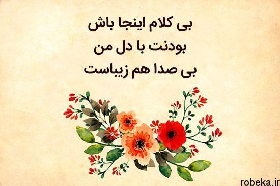 شعر نو کوتاه عاشقانه 2 شعر عاشقانه نو  زیباترین اشعار نو کوتاه و بلند عاشقانه از شاعران معروف