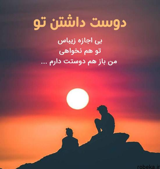 شعر نو کوتاه عاشقانه شعر عاشقانه نو  زیباترین اشعار نو کوتاه و بلند عاشقانه از شاعران معروف