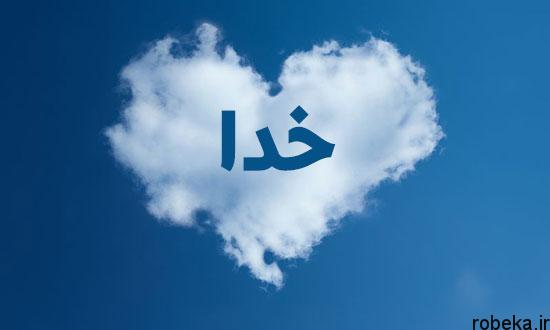 عکس اسم خدا قلب 1 عکس نوشته اسم خدا   عکس کلمه خدا و االله برای پروفایل
