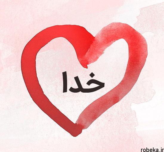 عکس اسم خدا قلب عکس نوشته اسم خدا   عکس کلمه خدا و االله برای پروفایل
