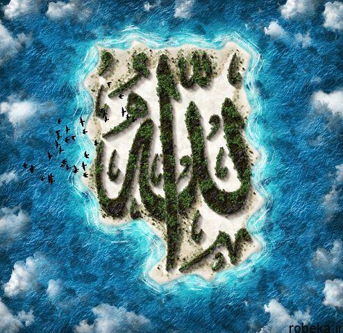 عکس الله طبیعت عکس نوشته اسم خدا   عکس کلمه خدا و االله برای پروفایل