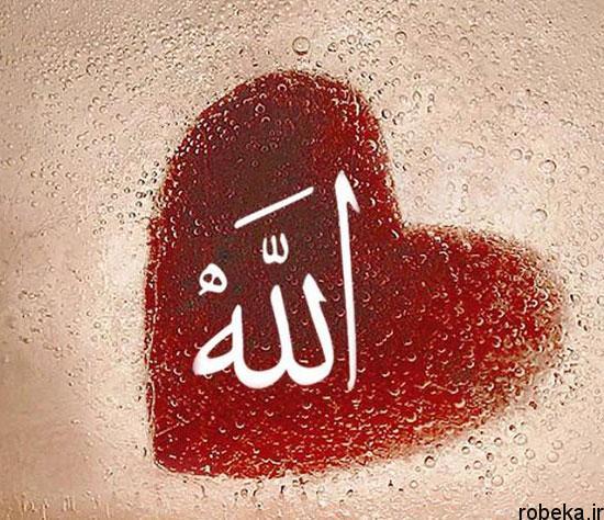 عکس الله قلب عکس نوشته اسم خدا   عکس کلمه خدا و االله برای پروفایل