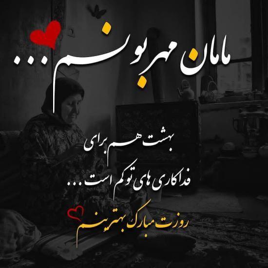 عکس تبریک روز مادر متن ها و شعرهای جدید عکس تبریک روز مادر + شعرهای جدید روز مادر و روز زن