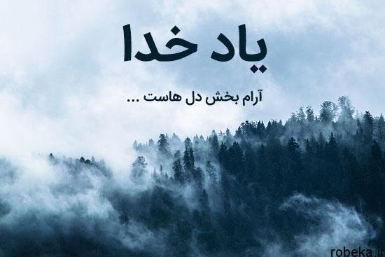 عکس خداوند عکس نوشته اسم خدا   عکس کلمه خدا و االله برای پروفایل