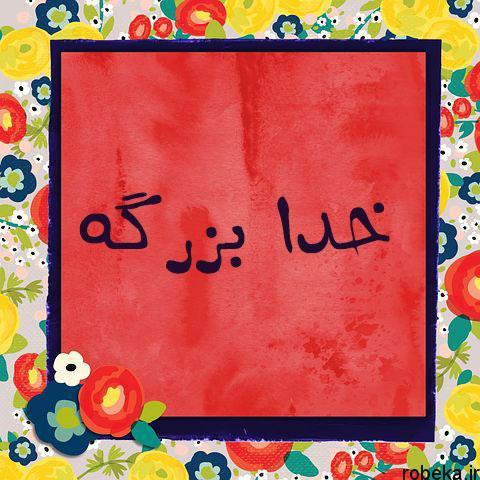 عکس خدا بزرگه عکس نوشته اسم خدا   عکس کلمه خدا و االله برای پروفایل