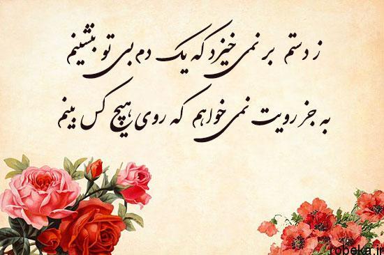 عکس دوبیتی عاشقانه سعدی عکس نوشته شعر و غزلیات زیبا و عاشقانه سعدی شیرازی برای پروفایل