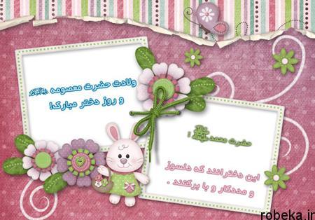 عکس روز دختر 2 عکس نوشته های تبریک روز دختر مبارک برای پروفایل