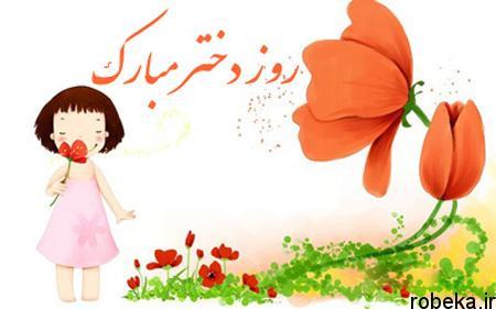 عکس روز دختر 6 عکس نوشته های تبریک روز دختر مبارک برای پروفایل