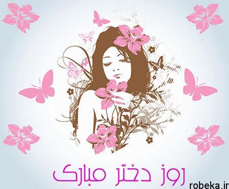 عکس روز دختر 7 عکس نوشته های تبریک روز دختر مبارک برای پروفایل