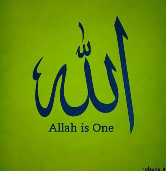 عکس زیبا الله عکس نوشته اسم خدا   عکس کلمه خدا و االله برای پروفایل