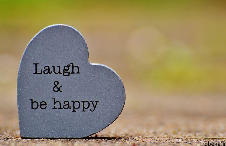 عکس شاد خاص عکس پروفایل شاد   عکس نوشته های شاد دخترونه و پسرونه عاشقانه و زیبا