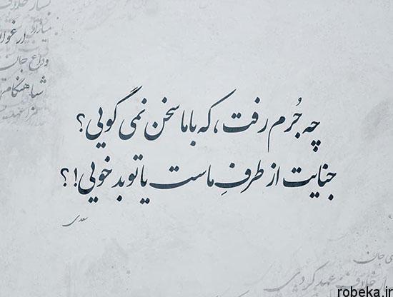 عکس شعر عشق سعدی عکس نوشته شعر و غزلیات زیبا و عاشقانه سعدی شیرازی برای پروفایل