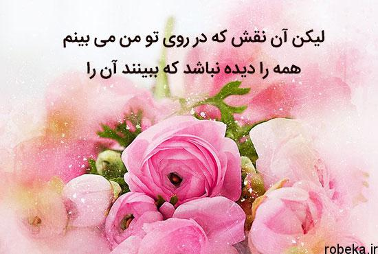 عکس شعر کوتاه سعدی عکس نوشته شعر و غزلیات زیبا و عاشقانه سعدی شیرازی برای پروفایل