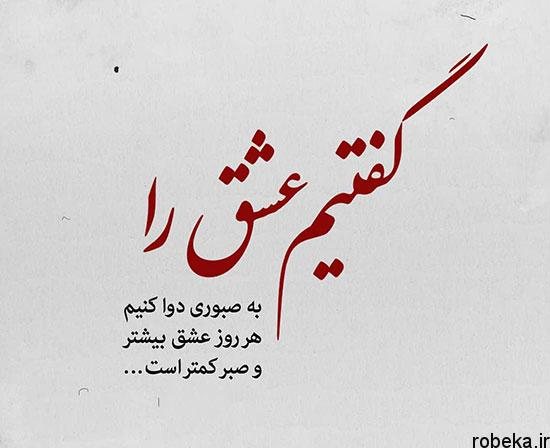 عکس غزلیات عاشقانه سعدی عکس نوشته شعر و غزلیات زیبا و عاشقانه سعدی شیرازی برای پروفایل