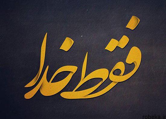 عکس فقط خدا عکس نوشته اسم خدا   عکس کلمه خدا و االله برای پروفایل