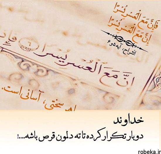 عکس معنوی خدا عکس نوشته خدا   عکس پروفایل خداوند با متن های جدید معنوی