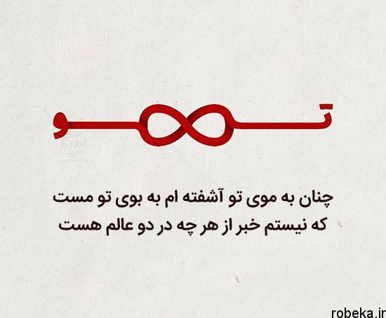 عکس نوشته اشعار زیبا سعدی عکس نوشته شعر و غزلیات زیبا و عاشقانه سعدی شیرازی برای پروفایل