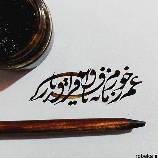 عکس نوشته اشعار سعدی عکس نوشته شعر و غزلیات زیبا و عاشقانه سعدی شیرازی برای پروفایل
