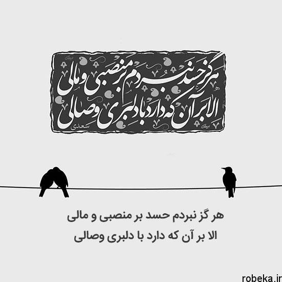 عکس نوشته اشعار عاشقانه سعدی عکس نوشته شعر و غزلیات زیبا و عاشقانه سعدی شیرازی برای پروفایل