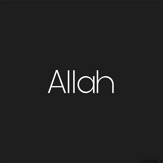 عکس نوشته الله انگلیسی عکس نوشته اسم خدا   عکس کلمه خدا و االله برای پروفایل