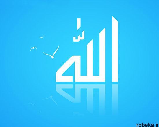 عکس نوشته الله عکس نوشته اسم خدا   عکس کلمه خدا و االله برای پروفایل