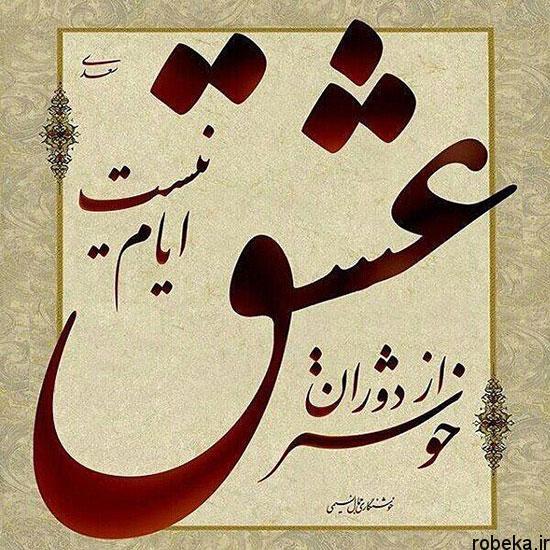 عکس نوشته تک بیتی زیبا سعدی عکس نوشته شعر و غزلیات زیبا و عاشقانه سعدی شیرازی برای پروفایل