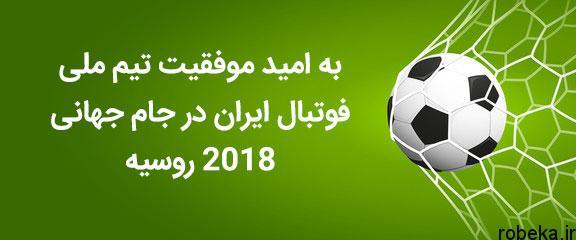عکس نوشته جام جهانی عکس نوشته تیم ملی ایران در جام جهانی 2018 روسیه برای پروفایل