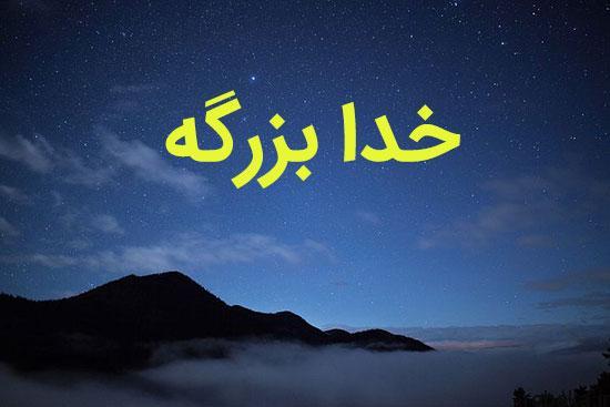 عکس نوشته خدا بزرگ است عکس نوشته خدا   عکس پروفایل خداوند با متن های جدید معنوی