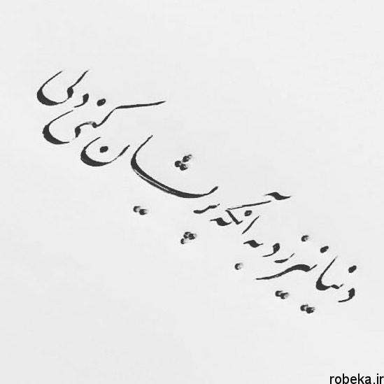 عکس نوشته سخنان حکیمانه سعدی عکس نوشته شعر و غزلیات زیبا و عاشقانه سعدی شیرازی برای پروفایل