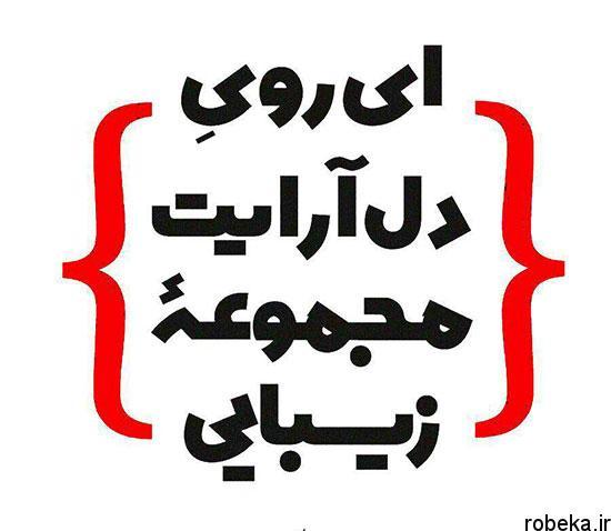 عکس نوشته غزلیات سعدی عکس نوشته شعر و غزلیات زیبا و عاشقانه سعدی شیرازی برای پروفایل