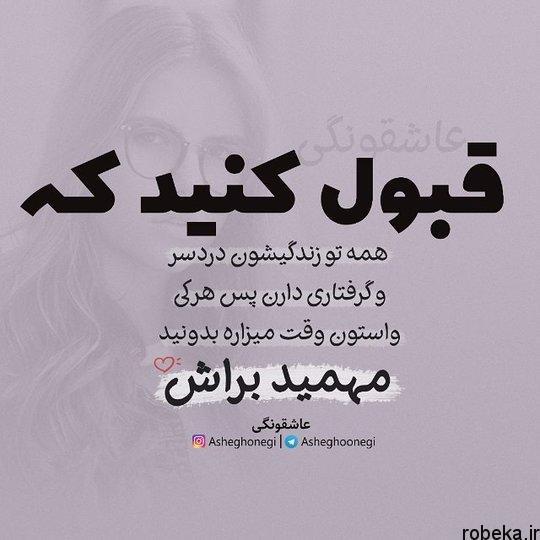 عکس نوشته ناب 13 زیباترین عکس نوشته های ناب عاشقانه و دلتنگی برای پروفایل
