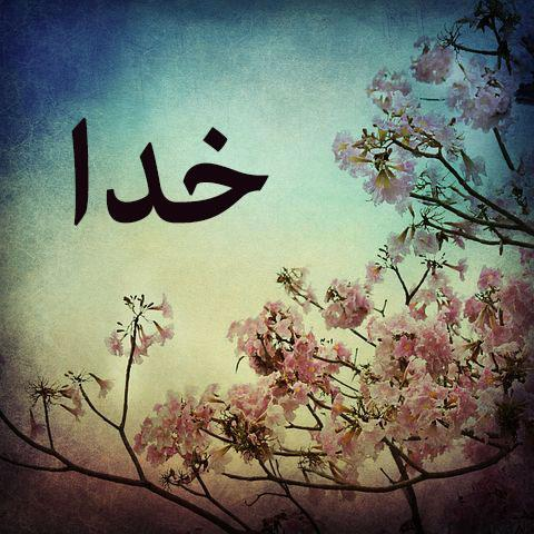 عکس نوشته نام خداوند عکس نوشته اسم خدا   عکس کلمه خدا و االله برای پروفایل