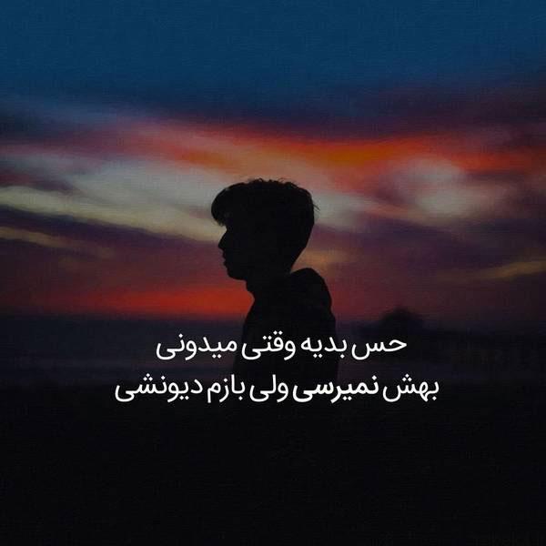 عکس نوشته پسرونه غمگین عکس نوشته های عاشقانه زیبا و غمگین تیکه دار جدید 97 و 2018