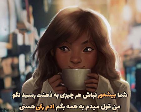 عکس نوشته 12 عکس نوشته الـهام بخـش برای زنـدگی (2)