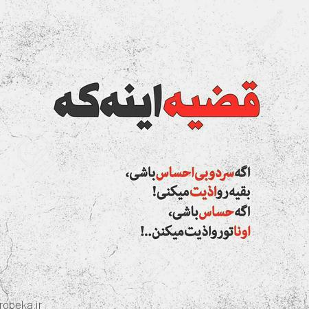 عکس نوشته 5 عکس نوشته الـهام بخـش برای زنـدگی (2)