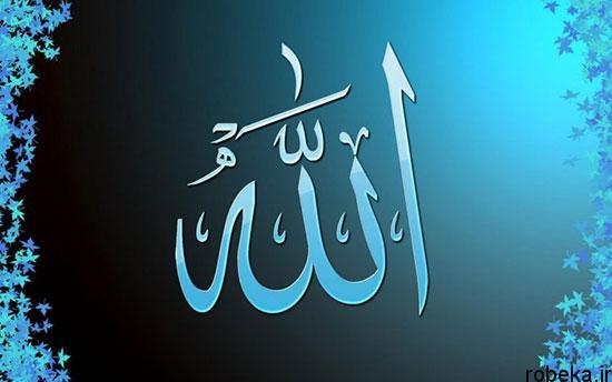 عکس پروفایل اسم الله عکس نوشته اسم خدا   عکس کلمه خدا و االله برای پروفایل