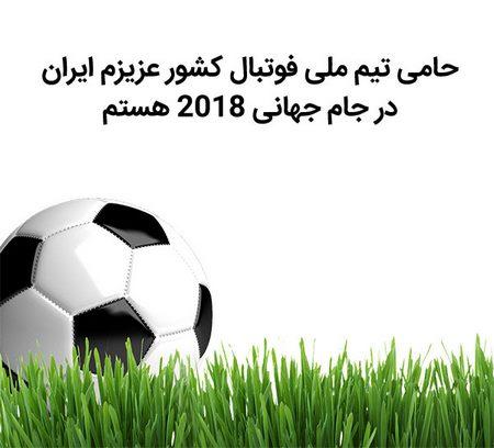عکس پروفایل تیم ملی فوتبال Copy عکس پروفایل جام جهانی 2018 روسیه