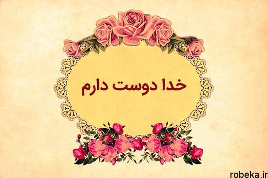 عکس پروفایل خدا عکس نوشته اسم خدا   عکس کلمه خدا و االله برای پروفایل