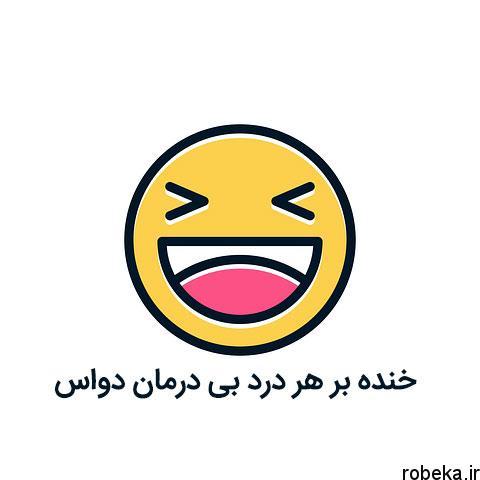 عکس پروفایل خنده عکس پروفایل شاد   عکس نوشته های شاد دخترونه و پسرونه عاشقانه و زیبا