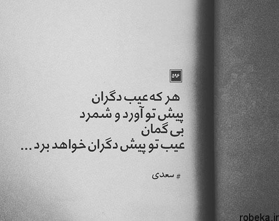 عکس پروفایل سخنان سعدی زندگی عکس نوشته شعر و غزلیات زیبا و عاشقانه سعدی شیرازی برای پروفایل