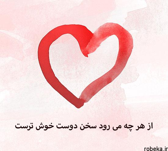 عکس پروفایل عاشقانه سعدی شیرازی عکس نوشته شعر و غزلیات زیبا و عاشقانه سعدی شیرازی برای پروفایل